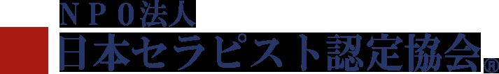 日本セラピスト認定協会